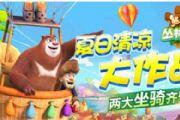 《熊出没4丛林冒险》夏日大作战 全新坐骑降临[多图]