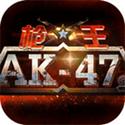 枪王AK47