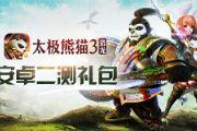 关注游戏鸟 免费领取太极熊猫3安卓二测礼包[多图]