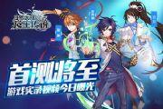 《龙王传说》手游首测将至 游戏实录视频曝光[图]
