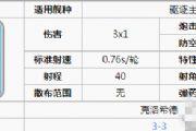 碧蓝航线76mm火炮技能属性评测 76mm火炮怎么样[多图]