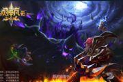 《众神风云》游戏评测:神魔大战血溅全屏[多图]