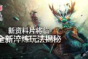 《青云志》手游新资料片将临 全新淬炼玩法揭秘[多图]