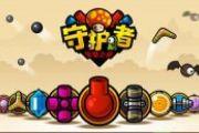 《守护者:荣耀之旅》终极塔防手游 游戏特色抢[图]