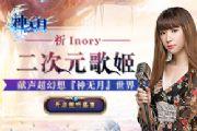 二次元歌姬祈Inory同人演绎神无月超幻想世界