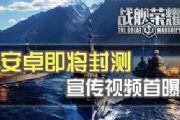 《战舰荣耀》将开安卓封测 震撼宣传视频曝光[多图]