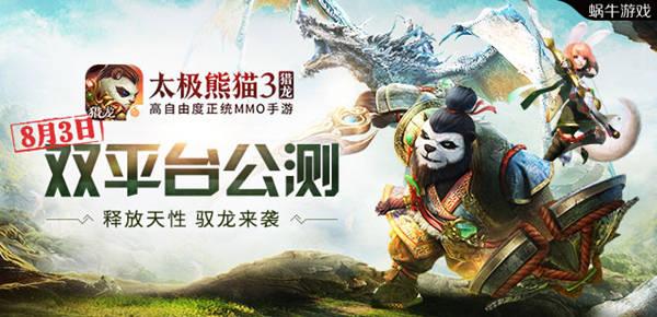关注游戏鸟 免费领取太极熊猫3:猎龙礼包[多图]图片1