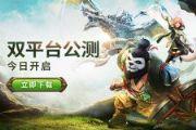 关注游戏鸟 免费领取太极熊猫3:猎龙公测礼包[多图]