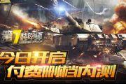 反恐装甲战略手游《第7装甲师》今日删档内测[多图]