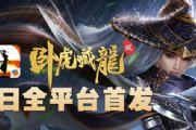 卧虎藏龙2皇城商人奇遇完成攻略[图]