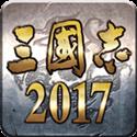 三國志2017