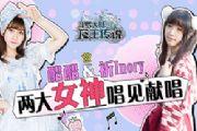 女神唱见携手演绎 《龙王传说》主题曲MV曝光[图]