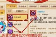 梦幻西游手游新版六道轮回降防效果计算公式[图]