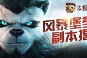 《太极熊猫3:猎龙》大型团队副本风暴堡垒揭秘