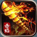 赤焰H5手机游戏立即下载 v1.0