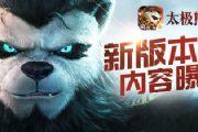 凶萌!《太极熊猫3:猎龙》新版本坐骑技能曝光