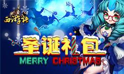 关注游戏鸟 免费领取西游诀圣诞节礼包[多图]