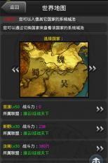 三国时代OL图4: