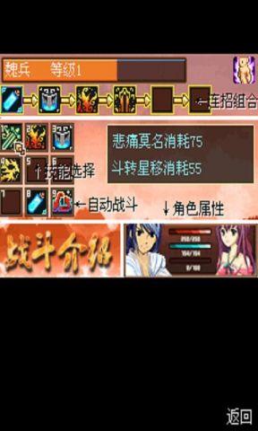 梦回三国2蜀天劫(HD)图4: