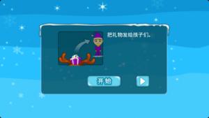 圣诞老人的助手图3