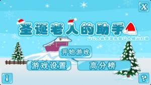 圣诞老人的助手图1