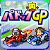 開幕!Grand GP漢化版
