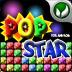 消灭星星PopStar!
