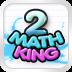数学王 2