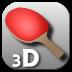 职业乒乓球 3D