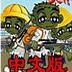 保卫学校中文版