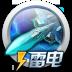 雷电战机-组装战机