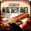 2004核危机-免费激活版