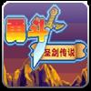 勇斗之圣剑传说-免费激活版