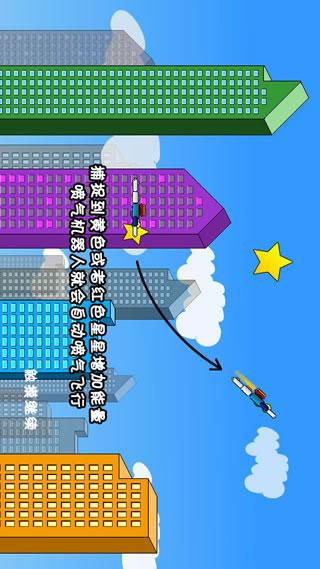 喷气飞行汉化版图1: