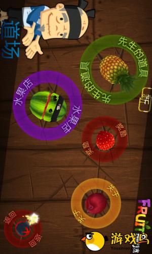 水果忍者图1