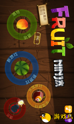 水果忍者图3