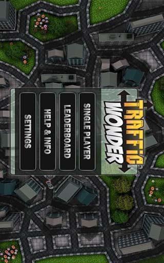 交通奇迹图2: