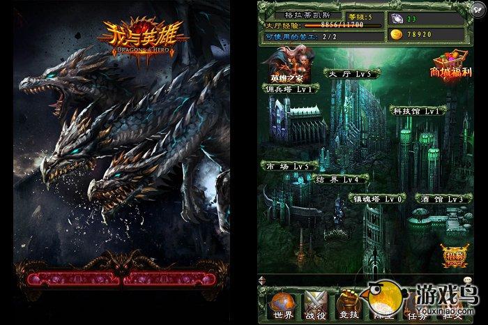 龙与英雄图1: