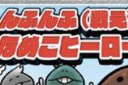 《NEO菇菇栽培研究室》爆火 新主题登场[多图]