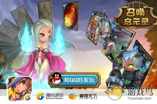 召唤启示录手游腾讯官方网站下载图2: