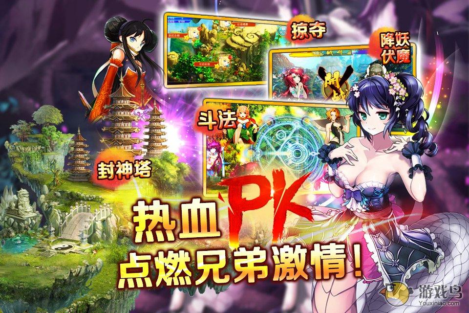 封神MM官网游戏最新版下载图1: