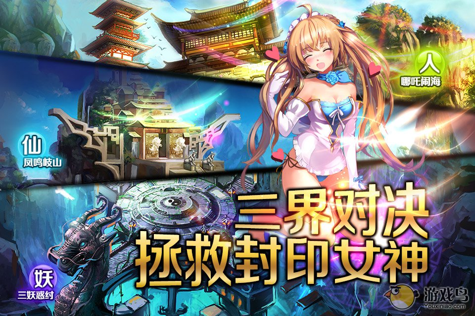 封神MM官网游戏最新版下载图4: