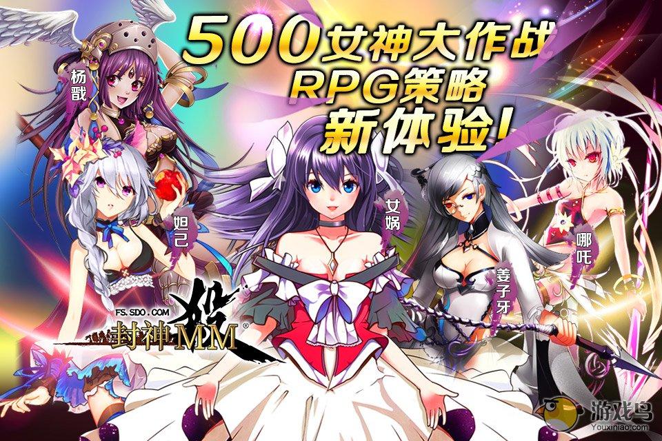 封神MM官网游戏最新版下载图5: