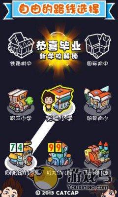 天朝教育委员会2图2: