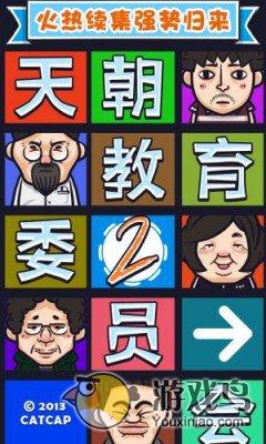 天朝教育委员会2图1: