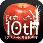死亡笔记:通往新世界的邀请