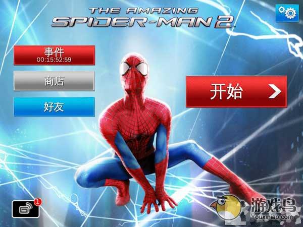 超凡蜘蛛俠2圖1: