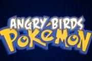 《愤怒的小鸟》《口袋妖怪》的完美结合