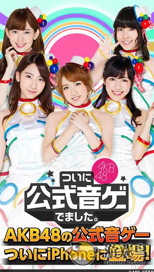 AKB48终于推出官方音游游戏安卓最新版图1: