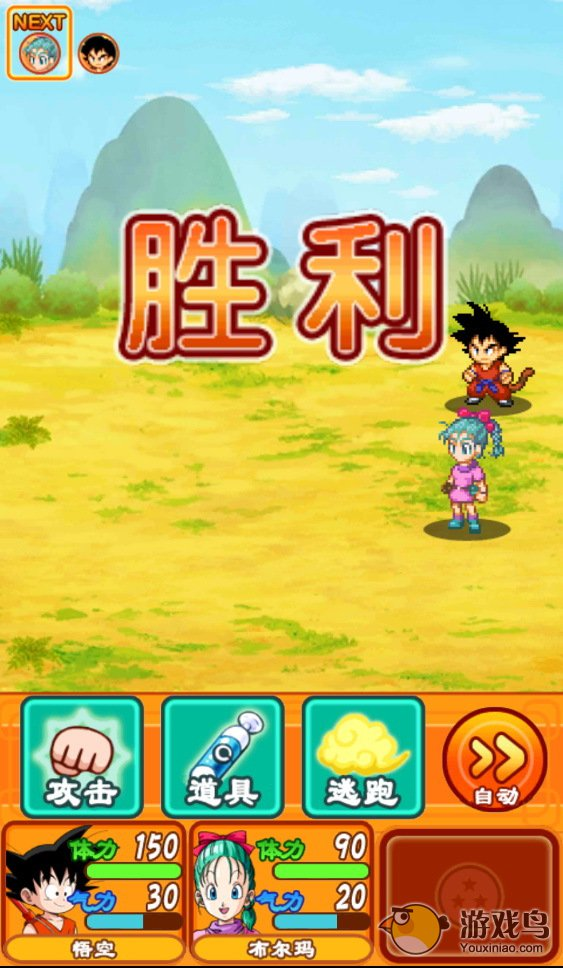 龍珠RPG少年篇圖1: